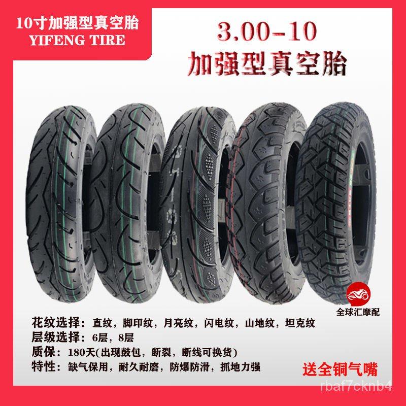電動車真空胎300-10新日極酷愛瑪小龜王綠源10寸專用 WG5S