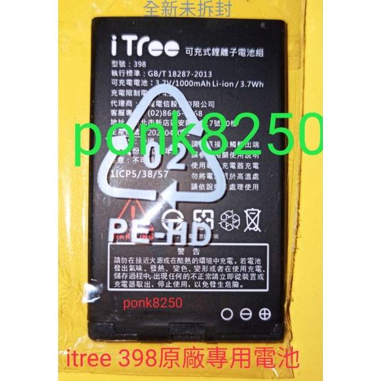 Tsmc itree398廠商專用手機原廠電池(小紅機G588/211可共用)買回去至少1個月充一次電