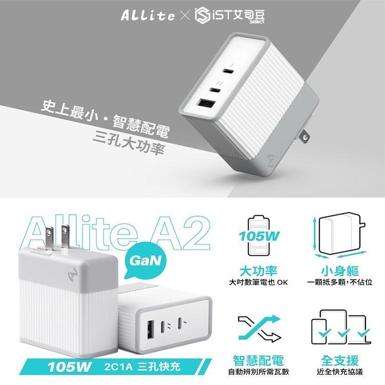 預購中折價券【Allite】A2 105W 氮化鎵快充|史上最小智慧配電 三孔大功率 可充筆電手機平板 公司貨保固一年