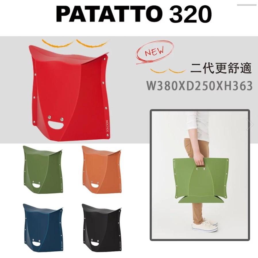 日本摺疊椅 320 PATATTO椅 日本椅 椅子 露營椅 紙片椅 日本正版商品 【露戰隊】