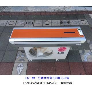 永鑽二手家具 LG一對一分離式冷氣 1.8噸 適用6-8坪 型號:LSN1452GC/ LSU1452GC 二手冷氣 台中市