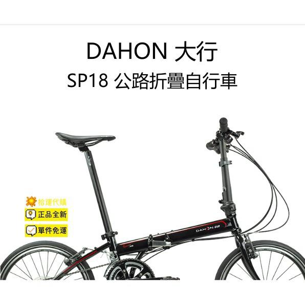 #熱賣 現貨DAHON 大行公路折疊腳踏車SP18 KAC083 公路 折疊 自行車 成人 男女式 20吋 變速單車