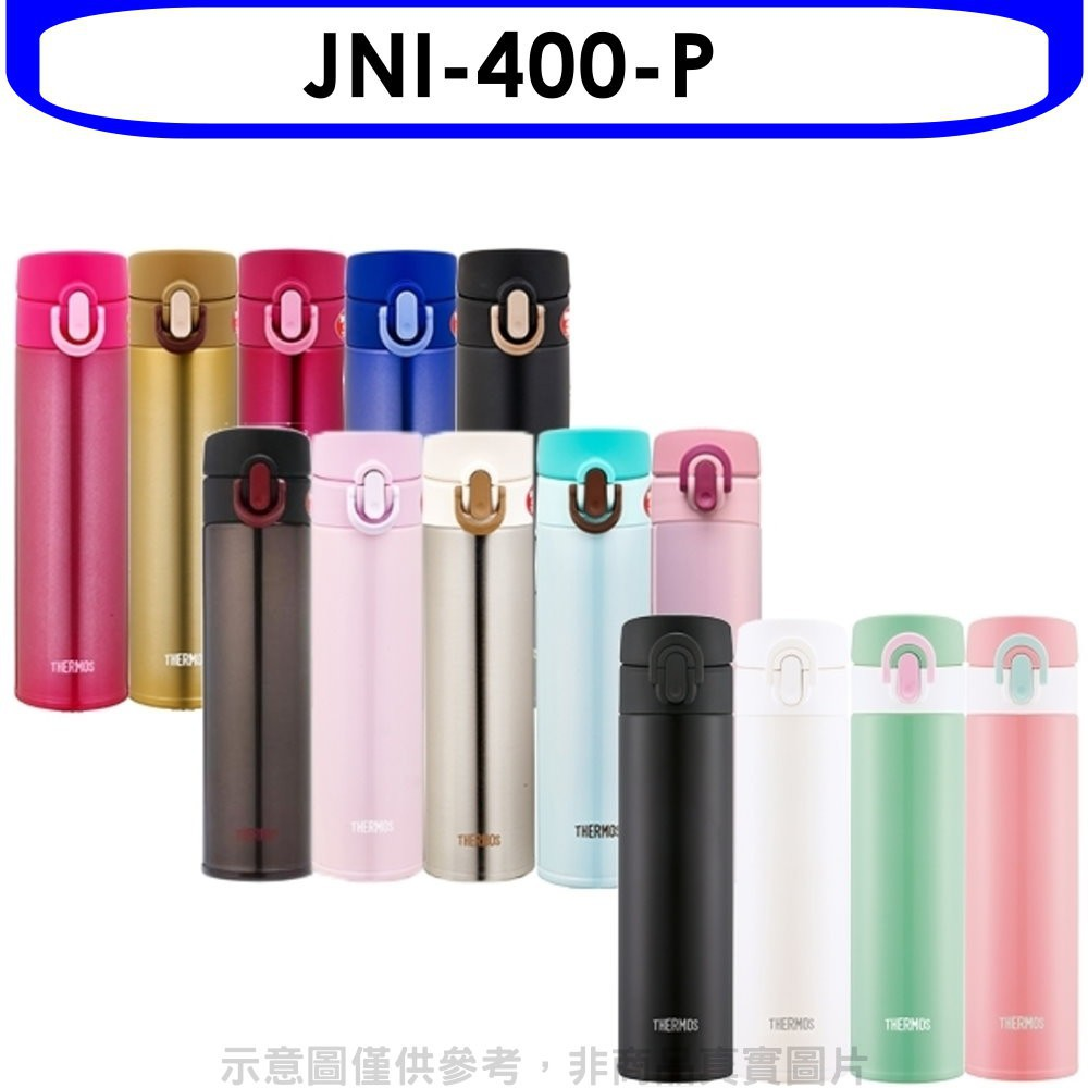 膳魔師【JNI-400-P】400cc彈蓋超輕量(與JNI-401/JNI-402同款)保溫 分12期0利率