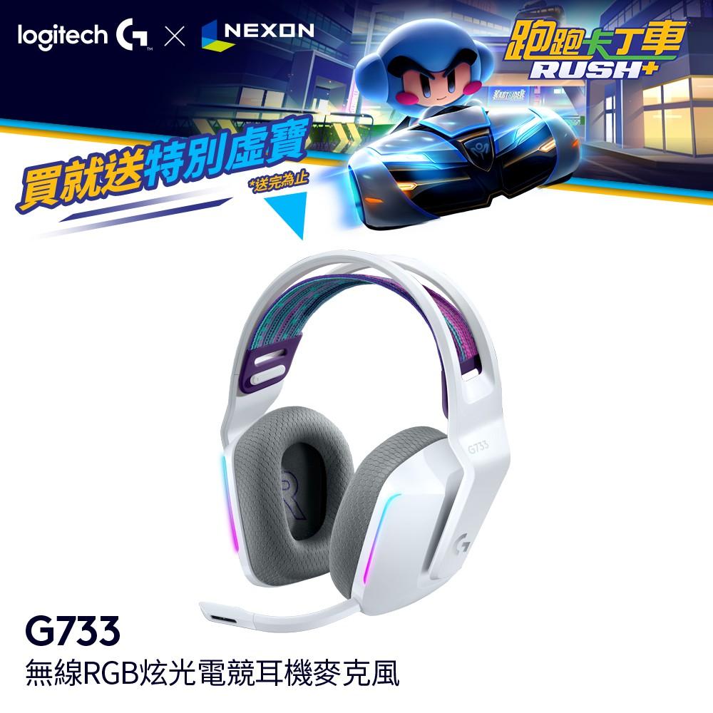 羅技 G733 無線RGB炫光電競耳麥 黑色/白色