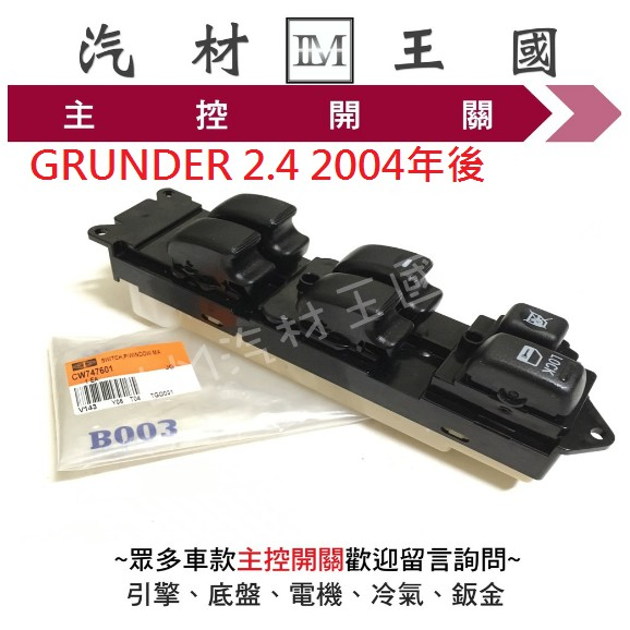 【LM汽材王國】 主控開關 GRUNDER 2.4 2004年後 有防夾 正廠 電動窗 升降機 昇降機 開關 電動 三菱