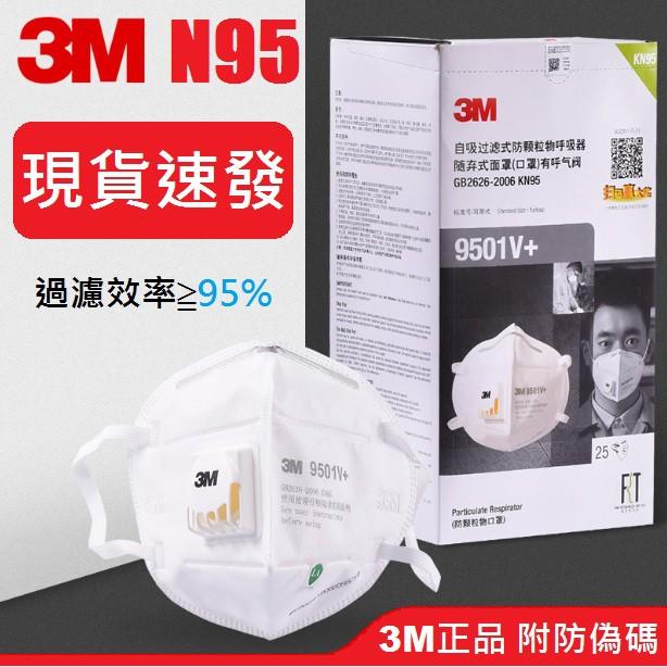 3M口罩 8210 9501V 9502V 9541V 9542V  防雾霾 防異味 PM2.5 N95 3D立體