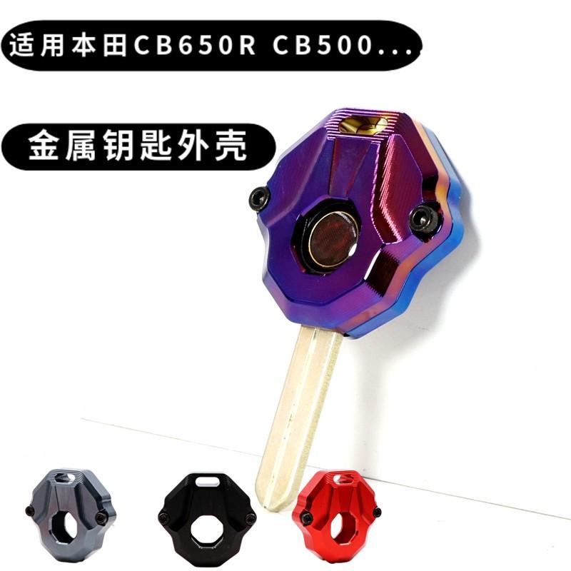 【M.C車品】適用於本田CB650R鑰匙頭改裝件CBR500R電門鎖匙套CBR650R鑰匙蓋殼