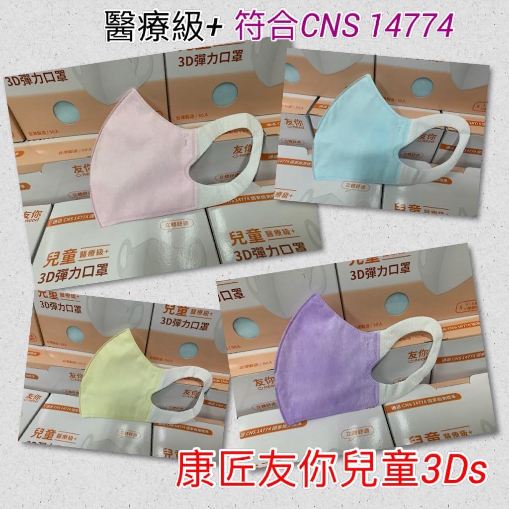 台灣製康匠友你(醫療級)3D兒童立體彈力口罩