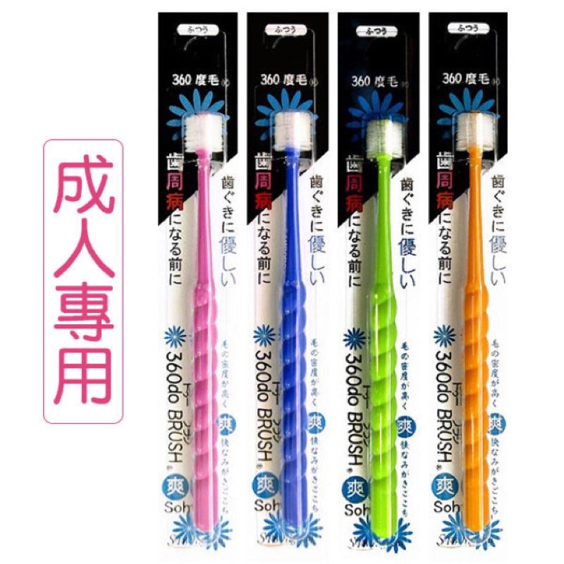 日本STB牙刷360度成人版