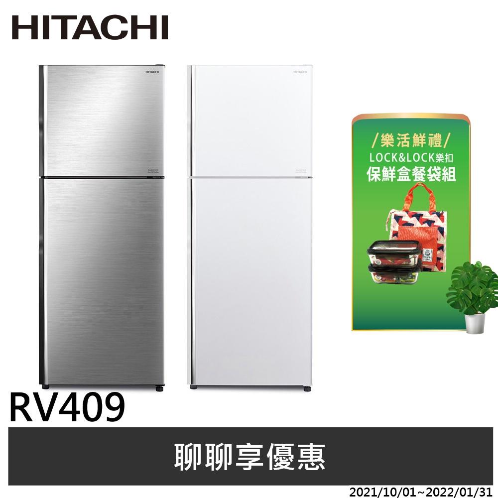 HITACHI日立 403L 變頻雙門冰箱 RV409