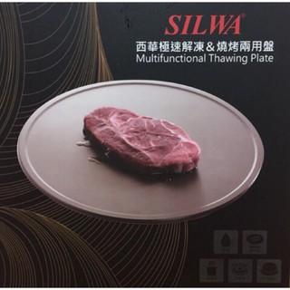 西華SILWA-節能冰霸極速解凍+燒烤兩用盤  解凍盤 解凍板 桃園市