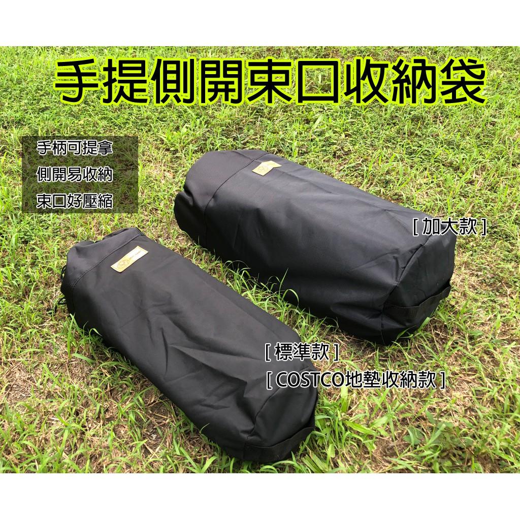 COSTCO收納袋 直桶收納袋 圓筒袋 野餐墊 睡袋 邊布圍布 天幕 地墊 鋁箔墊 充氣床 收納袋 露營用品 地墊收納
