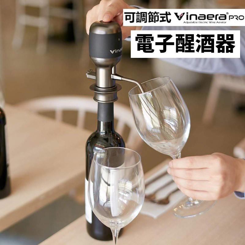 <<<愛露愛玩>>>【Vinaera】PRO(V2)全球首創可調節式電子醒酒神器