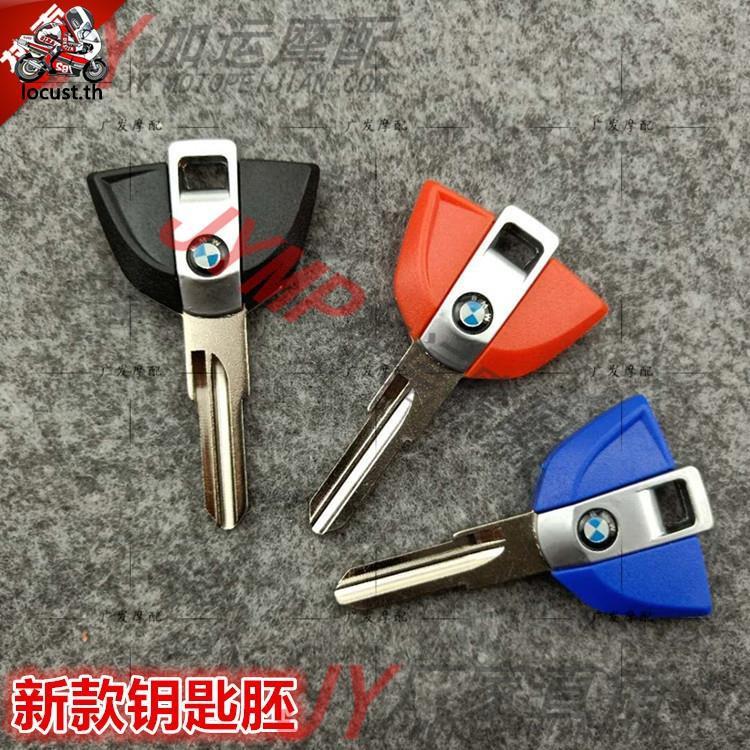 現貨 踏板寶馬摩托車鑰匙 C600 Sport C650GT 鑰匙 綿羊 C1-200 C1鑰匙