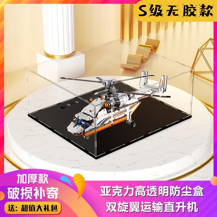 ☋亞克力防塵盒適用樂高42052 雙旋翼運輸直升機透明展示盒罩拼裝盒