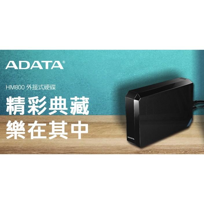 公司貨 ADATA威剛 HM800 6TB 3.5吋外接硬碟