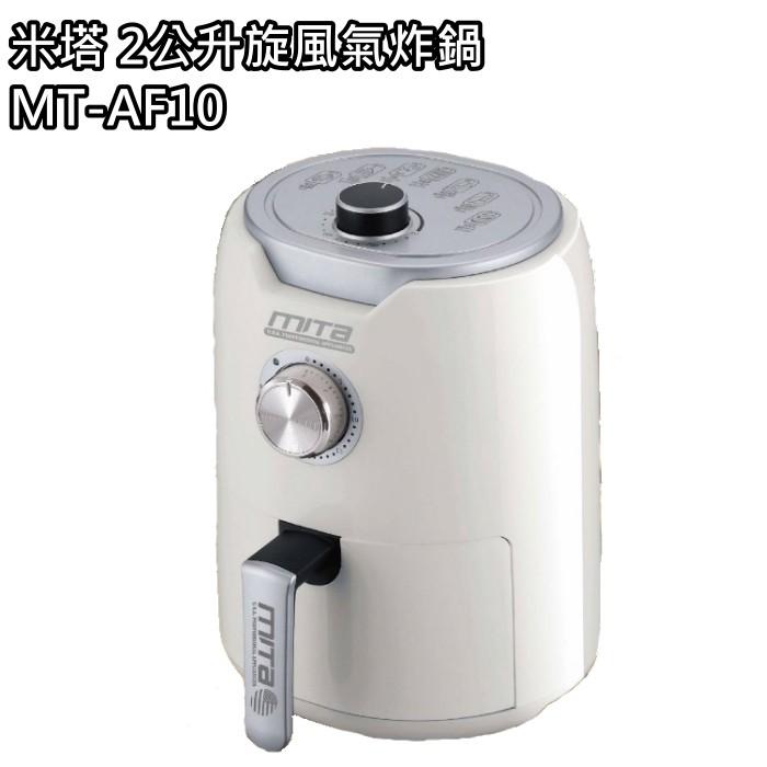 【米塔】2公升旋風氣炸鍋 油炸鍋 MT-AF10 免運費