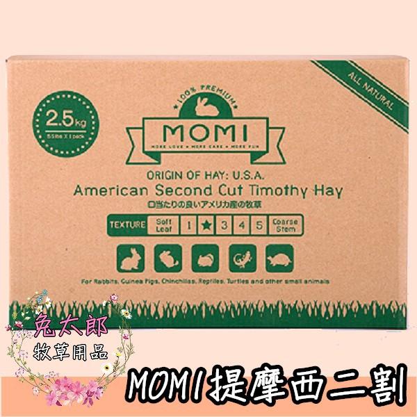 《兔太郎》【超商免運優惠】MOMI摩米 提摩西二割 5公斤 牧草 兔 天竺鼠