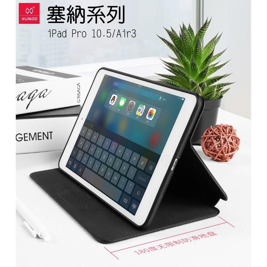 【XUNDD】APPLE iPad Pro 10.5吋/iPad Air3  塞納系列平板側掀式保護套