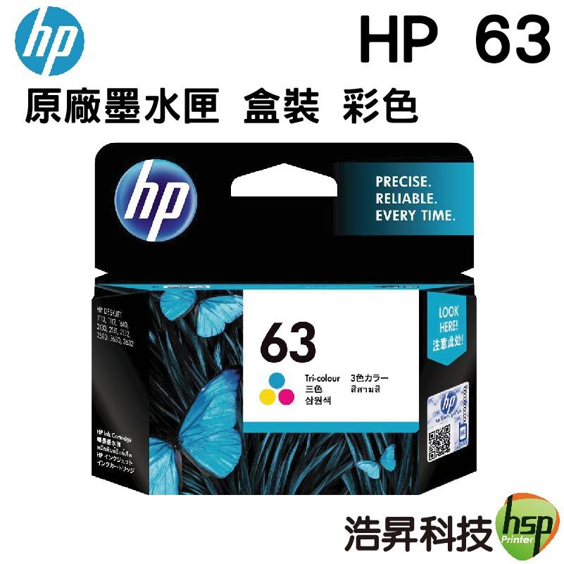 HP NO.63 63 原廠盒裝墨水匣 C 彩色