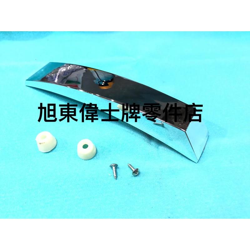旭東偉士牌零件店...Vespa 偉士牌 PX PX150E PS150E NBL 電鍍土除鼻 含固定螺絲 塑膠帽組