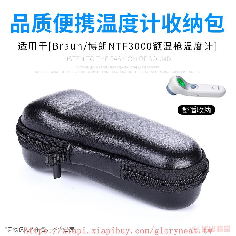 耳配一站】適用博朗NTF3000額溫槍兒童嬰兒家用溫度計收納包便攜迷你耳機包現貨