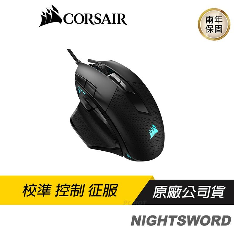 CORSAIR 海盜船 NIGHTSWORD RGB 電競滑鼠 黑色 18000 dpi/2年保/PCHot