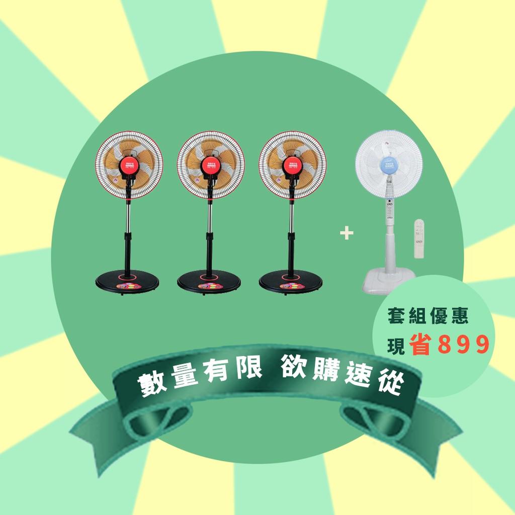 惠騰 FR-1668+1658組合方案 買三送一 16吋立扇 PQSSTORE 台灣製造