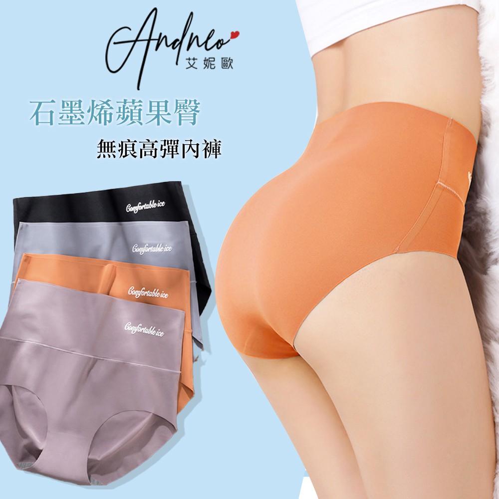 【艾妮歐】超值5件組-石墨烯一片式蘋果臀抑菌高腰內褲 抑菌內褲 高腰內褲