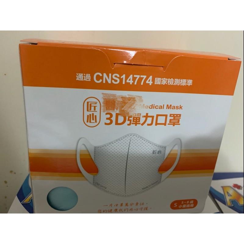 台灣康匠兒童3D彈力s立體e口罩
