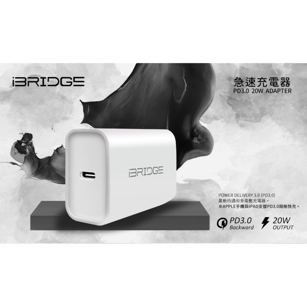 iBRIDGE PD3.0 20W急速快充充電器