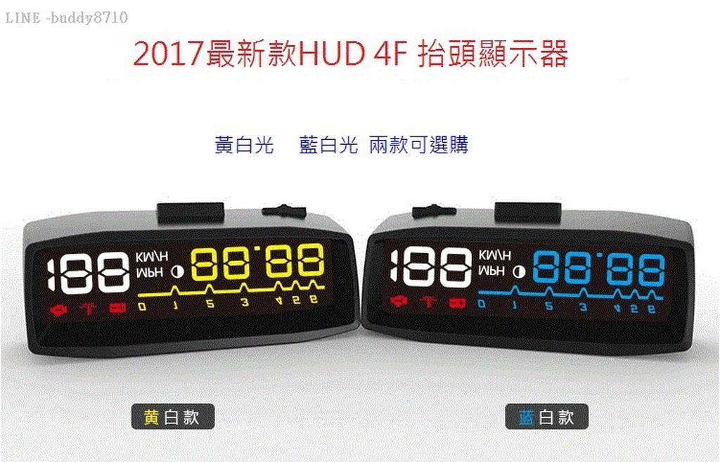 Smart Smart fortwo 4F OBD2 HUD 高質感白光抬頭顯示器