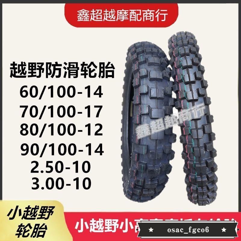 精品特惠//小越野摩托車輪胎70/100-17小高賽90/100-14其他型號高齒大牙防滑