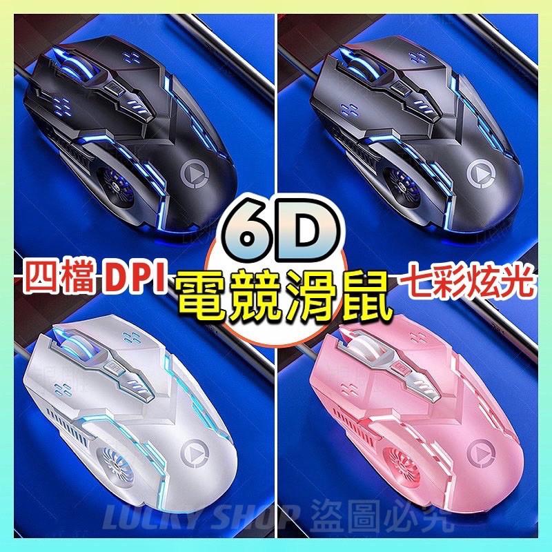 🍀台灣現貨🍀6D電競滑鼠 有線滑鼠 4檔DPI滑鼠 發光滑鼠 滑鼠