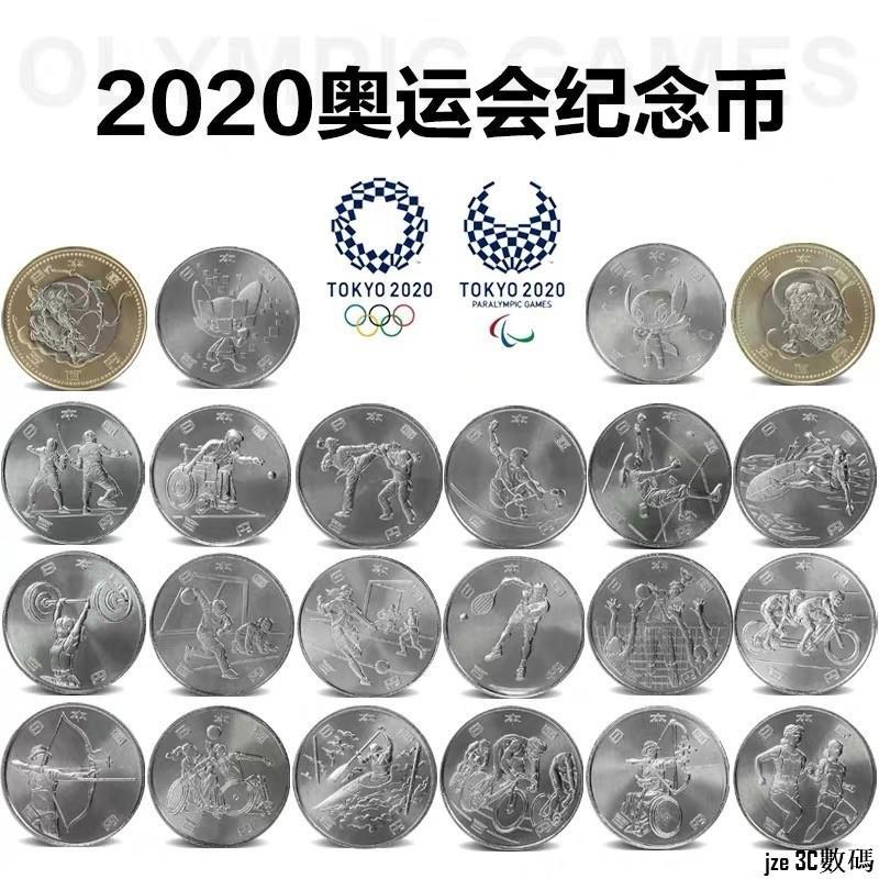 新款東京奧運會 紀念品 精品 限量 日本2020年東京奧運會殘奧會紀念幣一二三四組奧運流通紀念幣雷神