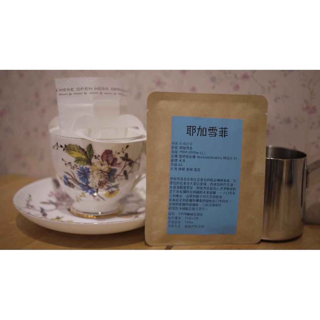 無敵咖啡 耶加雪菲(淺度烘焙) 掛耳包 濾掛式咖啡