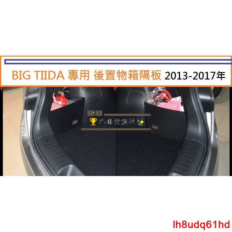限時特惠🔥日產 Nissan BIG TIIDA i TIIDA 專用 後置物箱隔板 行李箱 後車箱 2013-