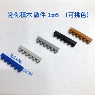 撿玩具】 迷你積木零件 可挑色 1x6 6x1 (孔) 長條 散件 LOZ 鑽石積木 微型積木 創作 DIY 南投縣
