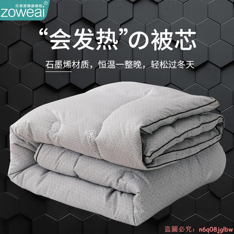 『精品熱賣』 石墨烯被子冬被春秋冬季絲棉被芯加厚保暖單人太空被褥冬天雙人