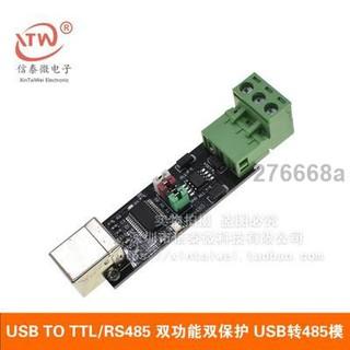 低價USB TO TTL/ RS485 雙功能雙保護 USB轉485模組 FT232晶片 模組  A 高雄市