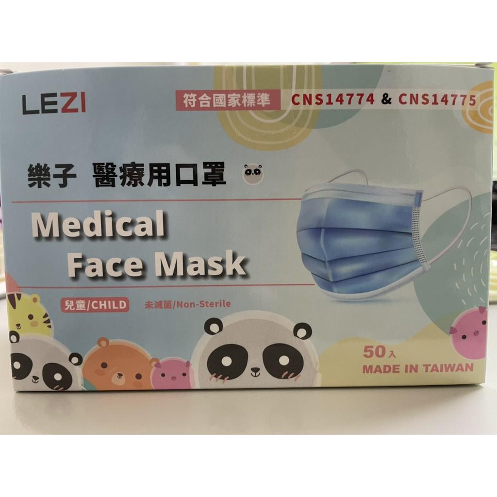【現貨快速出貨】樂子雙鋼印兒童醫療口罩 50入 台灣製造 獨立包裝 黃色 醫用口罩 成人 兒童 平面口罩 特殊色 國家隊