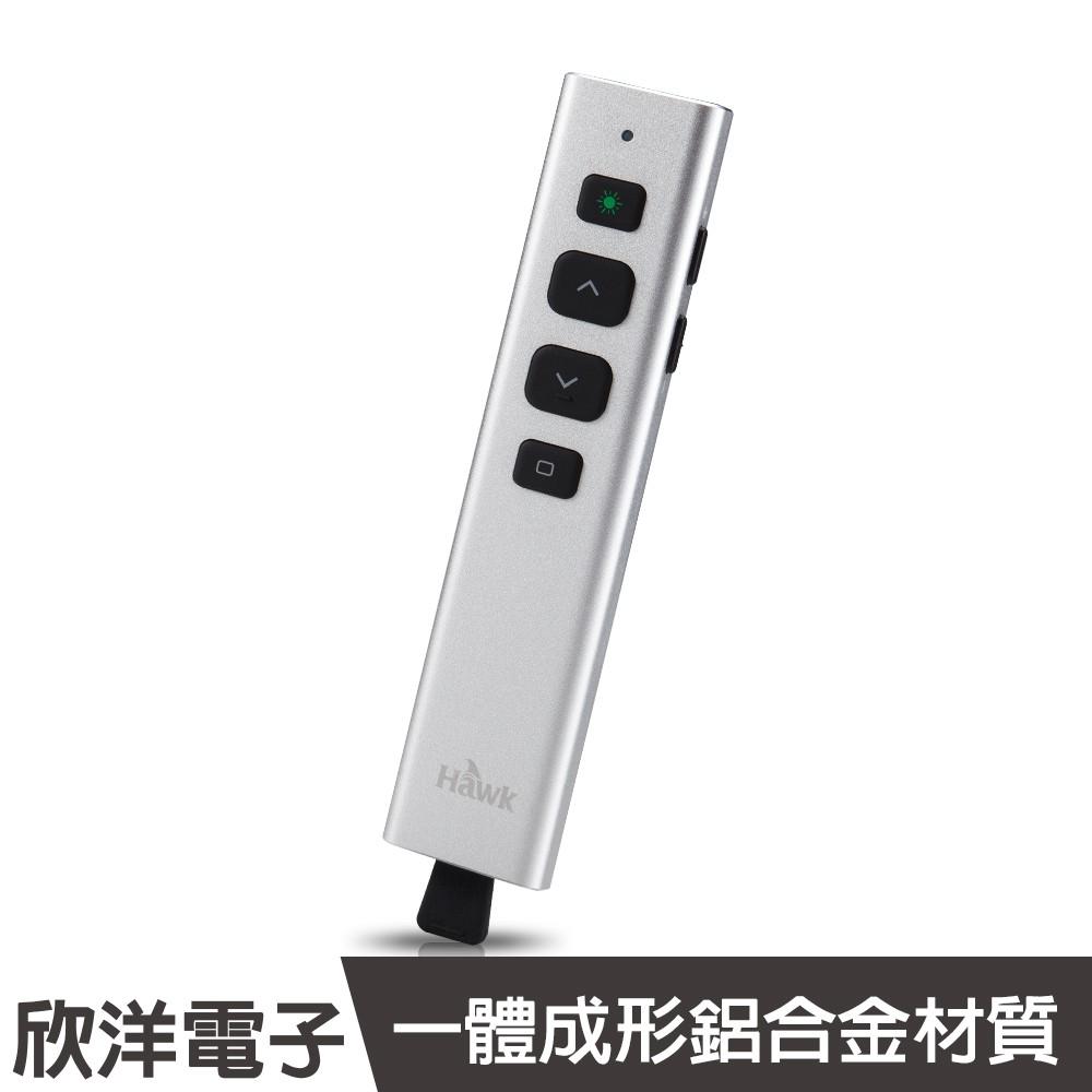 Hawk 逸盛 G500 影響力2.4GHz綠光無線簡報器(12-HTG500)