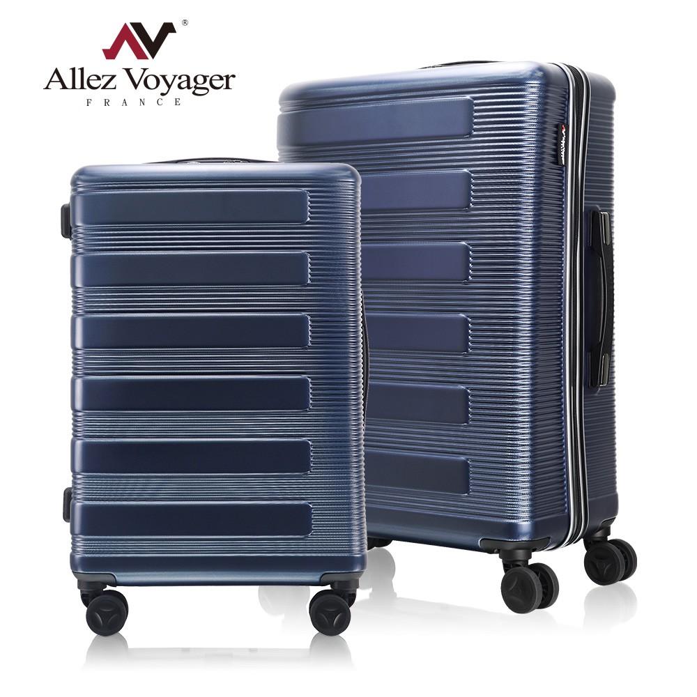奧莉薇閣 24+28吋 幻彩鋼琴系列 PC硬殼行李箱 旅行箱