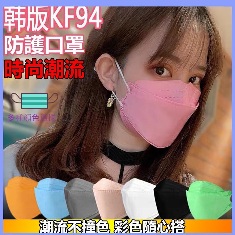 【熱賣】韓版KF94口罩 3D立體口罩 成人口罩 黑口罩 白口罩 灰口罩 多種顏色可選 kf94 KF94口罩10入/袋