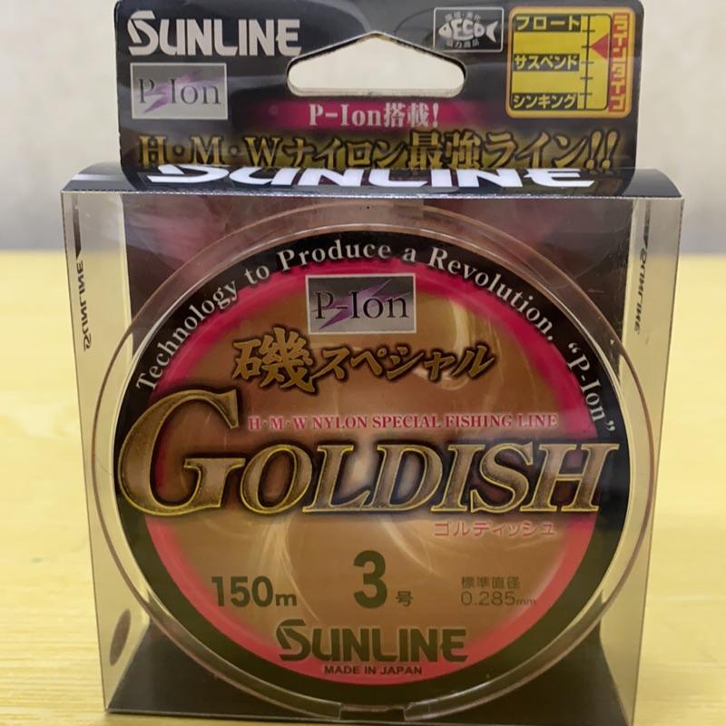 《嘉嘉釣具》SUNLINE Goldish 尼龍線 磯釣母線 浮水線