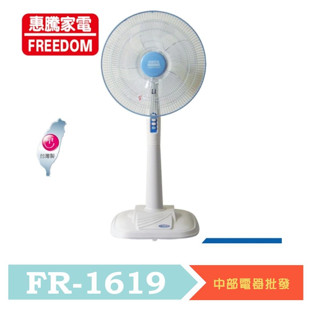 惠騰16吋立扇(加重底盤)  FR-1619