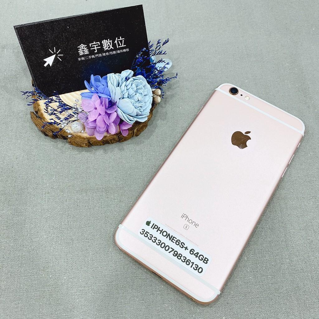 【鑫宇數位】 二手機 APPLE IPHONE 6S PLUS 64G 粉色 詳細內容請參考說明 高雄門市可自取