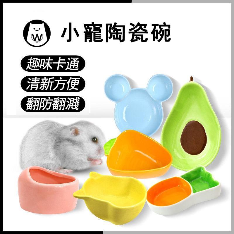 ⭐現貨⭐【💗免運💗】 倉鼠碗 倉鼠陶瓷碗 倉鼠食盆 小碗 寵物陶瓷碗 陶瓷碗 寵物飼料碗 布丁鼠 豚鼠 蜜袋鼯 黃金