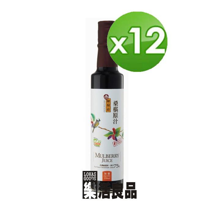 ※樂活良品※ 陳稼莊天然桑椹汁(250ml)*12瓶/免運費,量販團購組合加碼請看賣場介紹