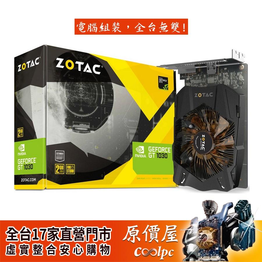 ZOTAC索泰 GT1030-2G (P10300C-10M) 顯示卡/註冊升級四年保固/原價屋